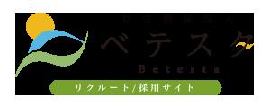 社会福祉法人ベテスタ 採用サイト